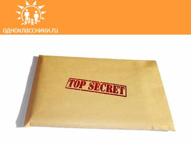 секреты одноклассников