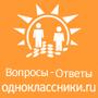 odnoklassniki вопросы и ответы