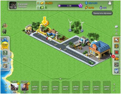 Игра мегаполис