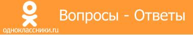 одноклассники ru - Вопросы пользователей и ответы на них
