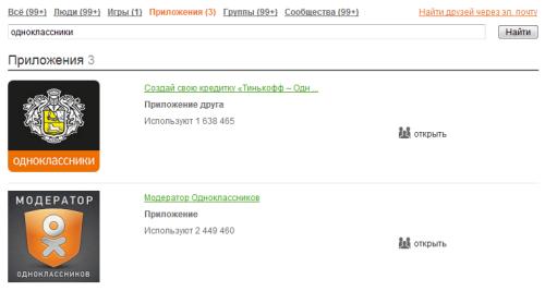 поиск одноклассники ru