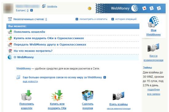 приложение webmoney на одноклассники ру
