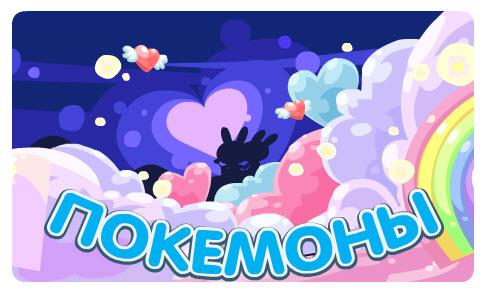 игра покемоны на одноклассники ру