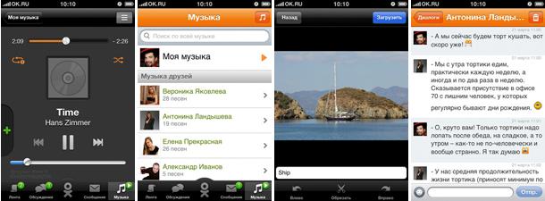 приложение одноклассники для iphone