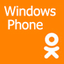 одноклассники windows phone