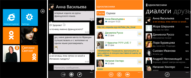 одноклассники на windows 7 mobile