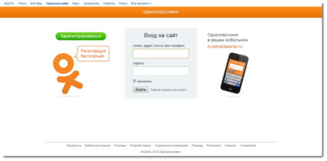 сайт одноклассники ру