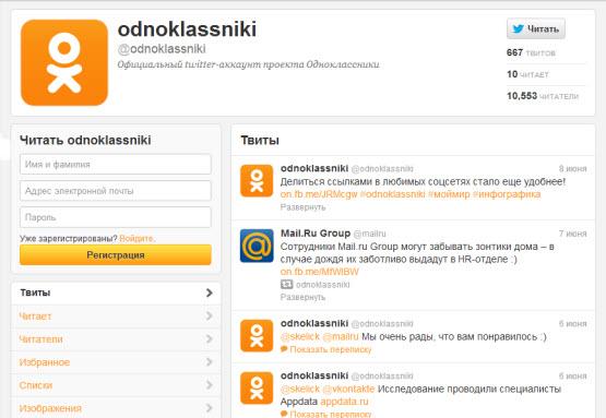 твиттер сайта одноклассники