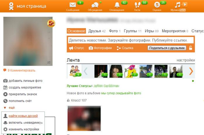 одноклассники ru моя страница