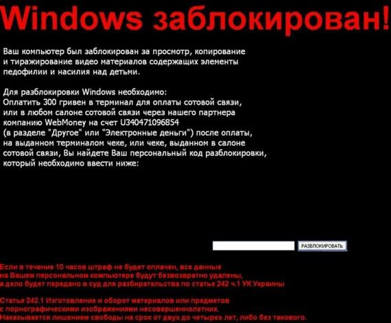 блокировщик windows