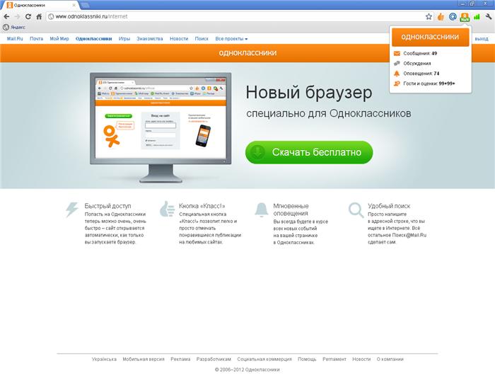 интернет браузер одноклассники