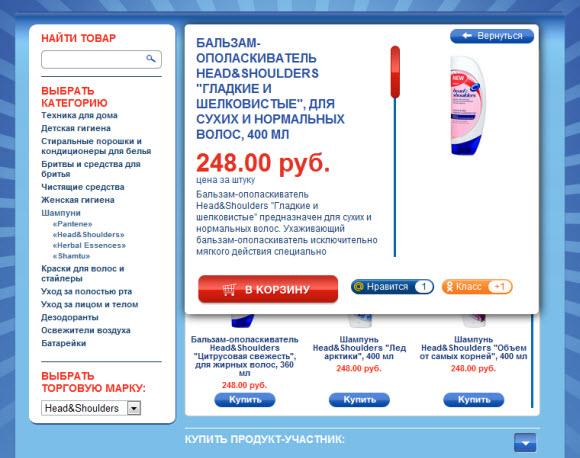 приложение супермаркет p&g