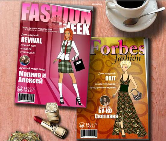 игра неделя моды в одноклассниках