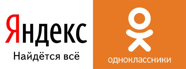 логотипы яндекс и одноклассники