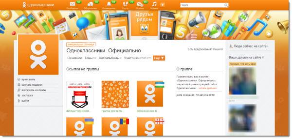 страница официальных новостей одноклассники ру