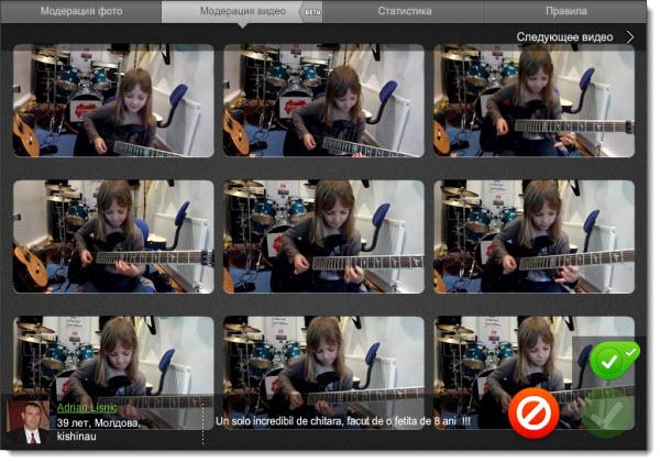 модерация видео в одноклассниках