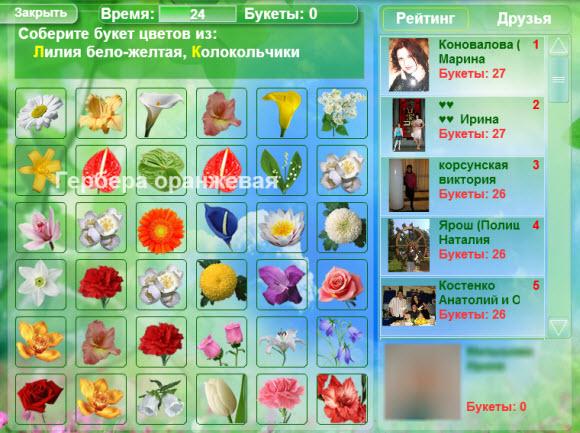 игра цветочная поляна