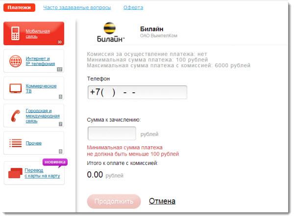 оплата мобильной связи через приложение онлайн платежи