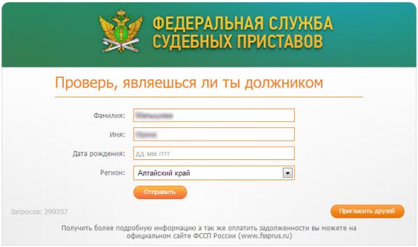 приложение федеральной службы судебных приставов