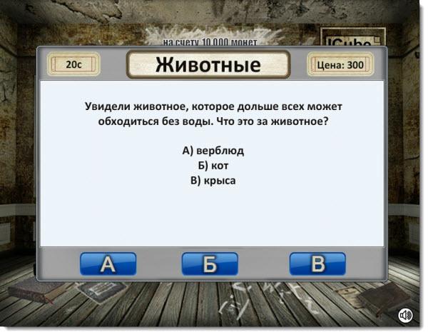 игра угадай ответ icube