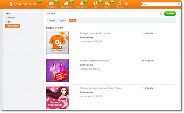 каталог интернет магазинов в одноклассниках