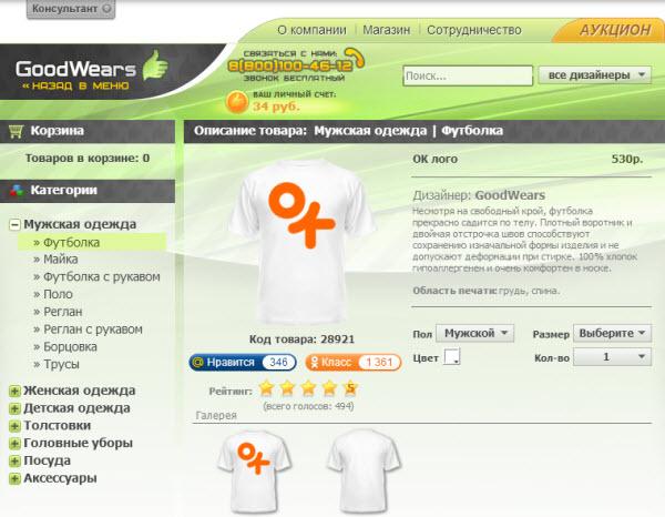 приложение магазин прикольной одежды