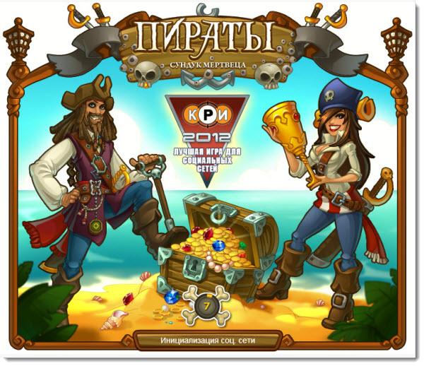 игра пираты сундук мертвеца в одноклассниках