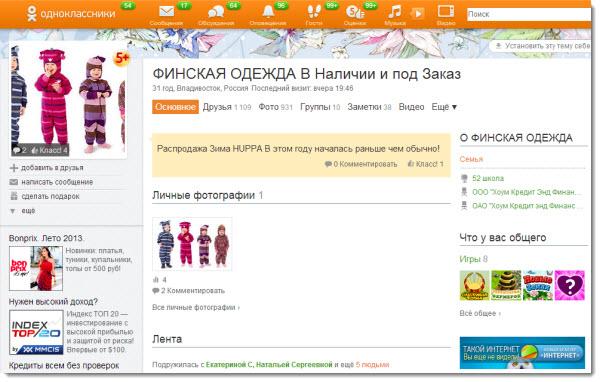 Одноклассники социальная сеть в