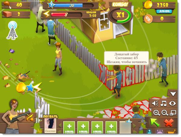 игра осторожно зомби