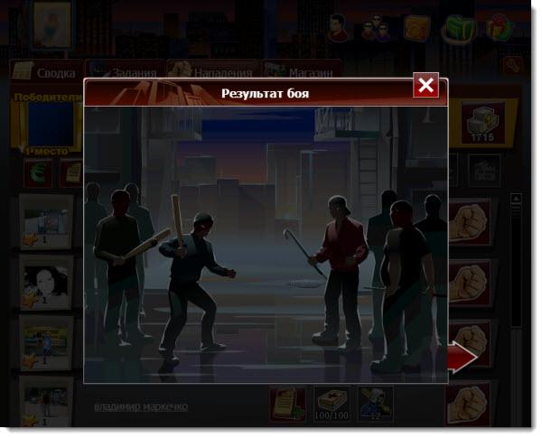 игра городские банды