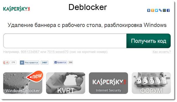 удаление смс блокеров kaspersky