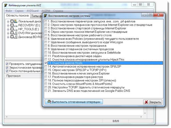 очистка файла hosts