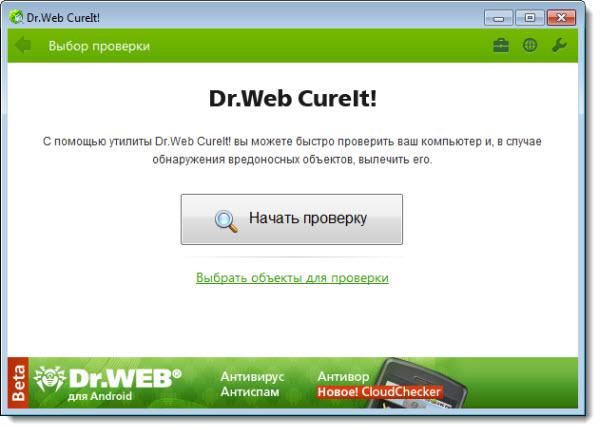 ��������� drweb cureit