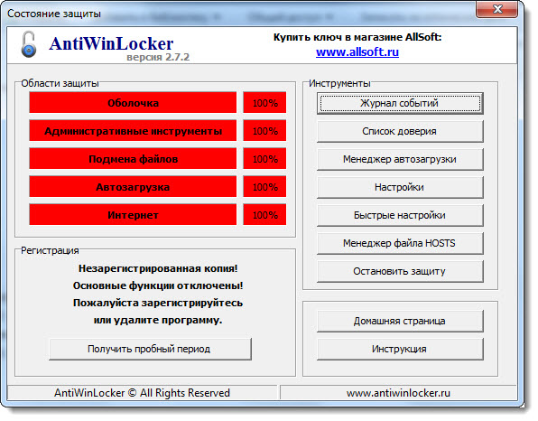 ��������� antiwinlocker