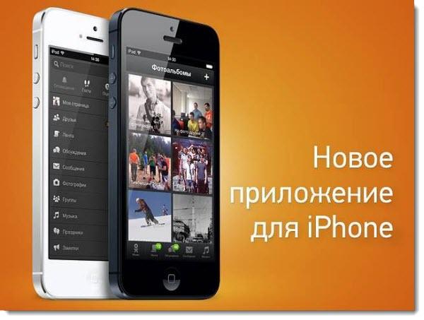 новое приложение для iphone