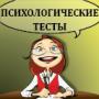 иконка приложения психологические тесты