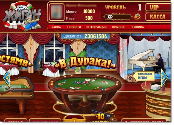 игра жиган royal