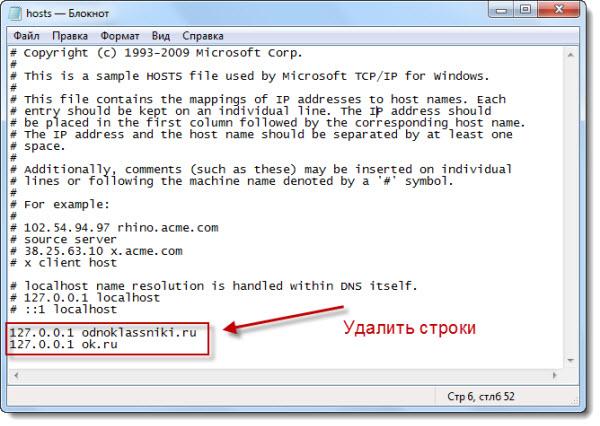 удаляем строки из файла hosts