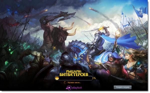игра рыцари битва героев на одноклассниках
