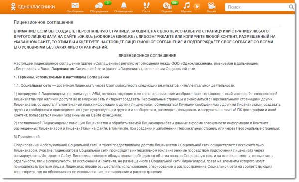 страница регламента одноклассников