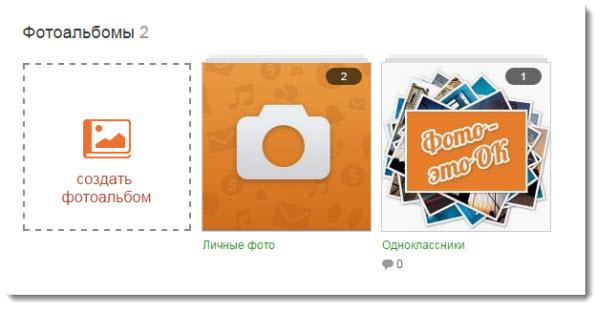 Как создать альбом на сайте одноклассники - Belbera.Ru
