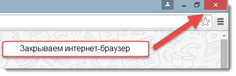 закрыть интернет браузер