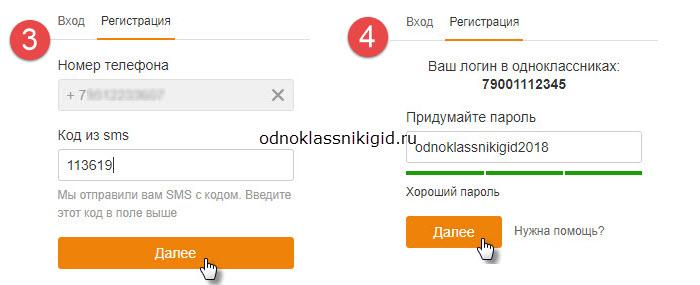логин и пароль в одноклассниках