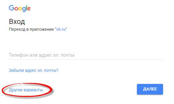 регистрация аккаунта гугл