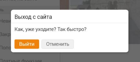 кнопка выйти мобильная версия